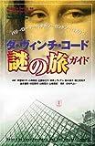 ダ・ヴィンチ・コード 謎の旅ガイド
