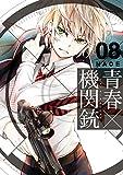青春×機関銃 8巻 (デジタル版Gファンタジーコミックス)