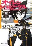 オイレンシュピーゲル壱 Black&Red&White (1)(角川スニーカー文庫 200-1)