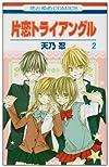 片恋トライアングル 第2巻 (花とゆめCOMICS)