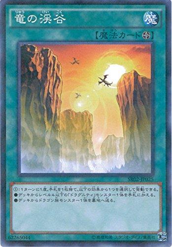 遊戯王カード SR02-JP025 竜の渓谷(パラレル)遊戯王アーク・ファイブ [STRUCTURE DECK R -巨神竜復活-]