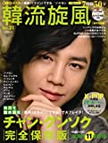 韓流旋風 Vol.31 (COSMIC MOOK)
