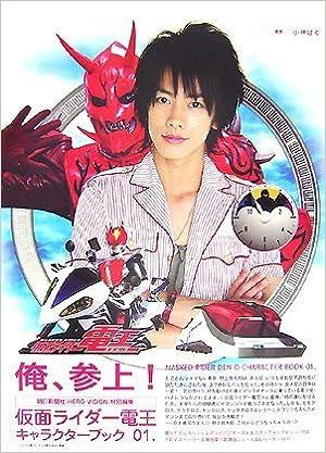 【仮面ライダー電王】キャストのまとめ。人気特撮ヒーローを演じた多彩な俳優陣