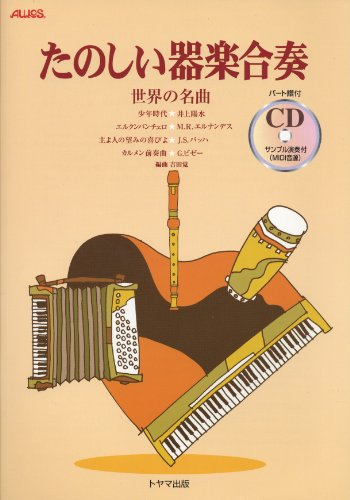 Pleasant instrumental music ensemble world classics (with CD)