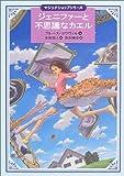 ジェニファーと不思議なカエル (講談社文学の扉―マジックショップシリーズ)