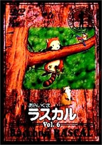 あらいぐまラスカル(6) [DVD]