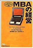 MBAの経営―ビジネスプロフェッショナル講座 (日経ビジネス人文庫)