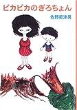 ピカピカのぎろちょん (fukkan.com)