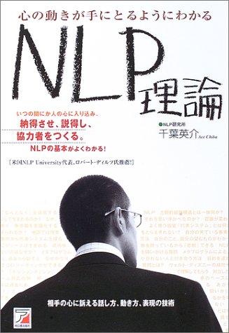心の動きが手にとるようにわかるNLP理論 (アスカビジネス)