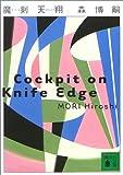 魔剣天翔 Cockpit on Knife Edge (講談社文庫)