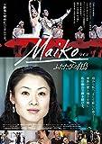 Maiko ふたたびの白鳥[DVD]