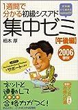 1週間で分かる初級シスアド集中ゼミ 午後編〈2006春秋〉