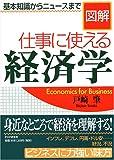[図解]仕事に使える経済学