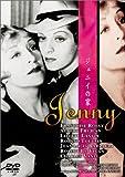 ジェニイの家 [DVD]