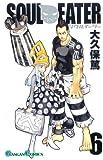 ソウルイーター 6 (6) (ガンガンコミックス)