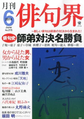 俳句界 2014年 06月号 [雑誌]
