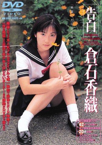 告白・倉石香織[DVD]