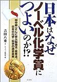 日本はなぜノーベル化学賞につよいのか!?―田中耕一さんに学ぶ勉強法・思考法、日本の化学・科学の過去未来