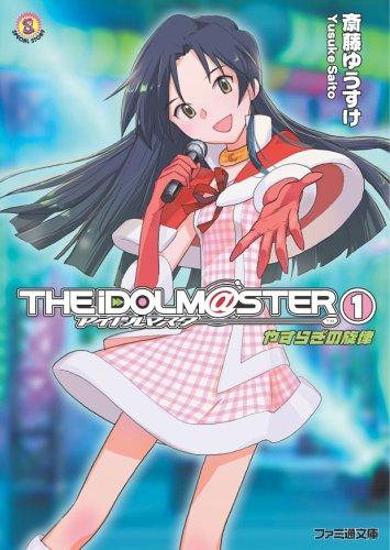 アイドルマスター(1) やすらぎの旋律 (ファミ通文庫)