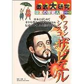 徹底大研究 日本の歴史人物シリーズ〈10〉フランシスコ・ザビエル (徹底大研究日本の歴史人物シリーズ (10))