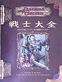 ダンジョンズ&ドラゴンズ 戦士大全 (ダンジョンズ&ドラゴンズサプリメント)