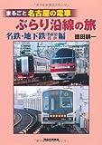 まるごと名古屋の電車 ぶらり沿線の旅    名鉄・地下鉄(名市交)ほか