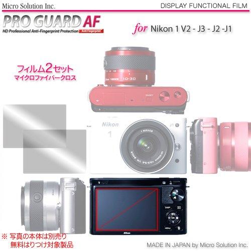 プロガードAF (2p set)  for Nikon 1 V2/J3/2/1 防指紋性保護光沢フィルム / DCDPF-PGNK1J1
