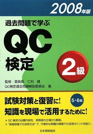 過去問題で学ぶQC検定2級〈2008年版〉