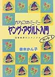 かんこのミニミニヤング・アダルト入門―図書館員のカキノタネ〈パート1〉