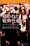 裁かれた戦時性暴力—「日本軍性奴隷制を裁く女性国際戦犯法廷」とは何であったか