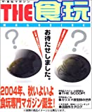 THE 食玩 Magazin ([バラエティ])