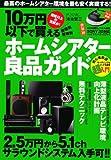 10万円以下で買えるホームシアター良品ガイド (三才ムック vol.442)
