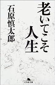老いてこそ人生 (幻冬舎文庫) (文庫)