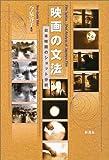 映画の文法―日本映画のショット分析