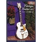 VINTAGE GUITAR―ヴィンテージ・ギター写真集〈VOL.3〉
