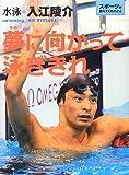 夢に向かって泳ぎきれ—水泳・入江陵介 (スポーツが教えてくれたこと)