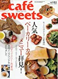 cafe-sweets vol.104 (柴田書店MOOK)