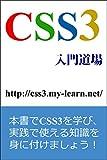 CSS3入門道場