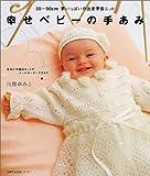 幸せベビーの手あみ—50~90cm夢いっぱいの出産準備ニット