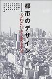 """都市のデザイン―""""きわだつ""""から""""おさまる""""へ"""