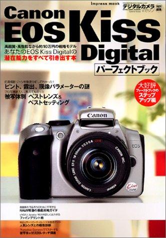 Canon EOS Kiss Digitalパーフェクトブック