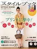 ミセスのスタイルブック 2013年 05月号 [雑誌]