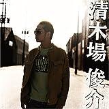 清木場俊介 (DVD付)