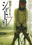 シャトー 監禁 [DVD]