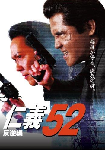 仁義52 反逆編