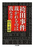 袴田事件 裁かれるのは我なり (ちくま文庫 や 26-5)