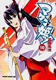 マケン姫っ!  ‐MAKENーKI! ‐ 10 (ドラゴンコミックスエイジ た 2-1-10)