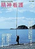 """精神看護 2016年 5月号 特別記事 オープンダイアローグの""""キモ"""