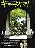 キョースマ ! (京都に住まえば・・・) 2008年 08月号 [雑誌]