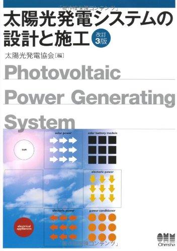 太陽光発電システムの設計と施工
